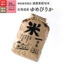 北海道産 ゆめぴりか 特別栽培米 25kg(5kg×5袋) 令和2年産米 お米 分つき米 玄米 送料無料