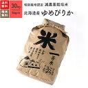新米 北海道産 ゆめぴりか 特別栽培米 30kg(5kg×6袋) 令和元年産米 お米 分つき米 玄米 送料無料 あす楽