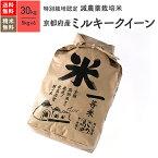 京都府綾部産 ミルキークイーン 特別栽培米 30kg(5kg×6袋) 令和2年産米 お米 分つき米 玄米 送料無料