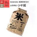 新米 山形県産 つや姫 特別栽培米 25kg(5kg×5袋) 令和元年産米 お米 分つき米 玄米 送料無料