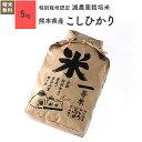 米 5kg こしひかり 熊本県産 特別栽培米 令和2年産お米 分つき米 玄米