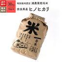 奈良県産 ヒノヒカリ 特別栽培米 30kg(5kg×6袋)30年産米 お米 分つき米 玄米 送料無料