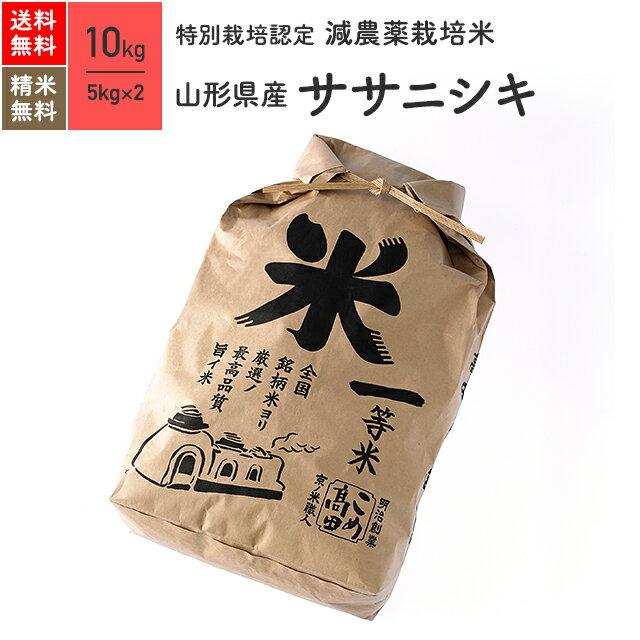 米 10kg ササニシキ 山形県産 特別栽培米 30年産 送料無料お米 分つき米 玄米