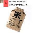 米 5kg ササニシキ 山形県産 特別栽培米 令和元年産お米 分つき米 玄米