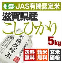【新米予約】9月下旬入荷予定!※JAS認定 有機栽培米(3年以上農薬・化学肥料不使用)※北海道...
