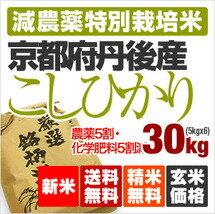 ※玄米価格(精米選択自由)【送料無料】特別栽培米(農薬5割減・化学肥料5割減)新米 25年産...