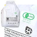 山形県産 つや姫 JAS有機米 令和2年産 送料無料無農薬 玄米 精米 米 30kg(5kg×6袋) 2