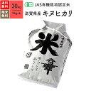 滋賀県産 キヌヒカリ JAS有機米 令和元年産 送料無料無農薬 玄米 精米 米 30kg(5kg×6袋)