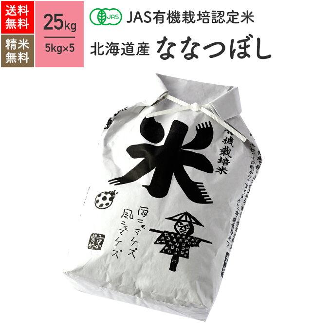 北海道産 ななつぼし JAS有機米 令和2年産 送料無料無農薬 玄米 精米 米 25...