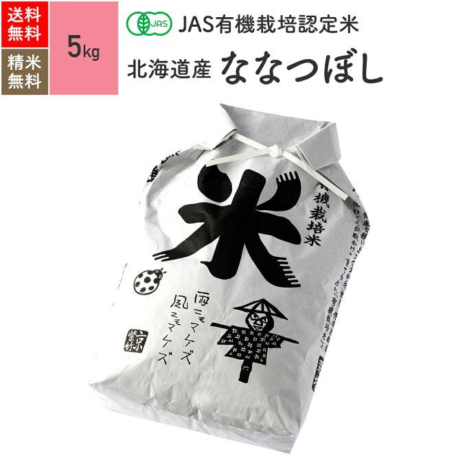 無農薬 玄米 米 5kgななつぼし 北海道産 JAS有機米 令和2年産 送料無料...