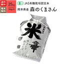 熊本県産 森のくまさん JAS有機米 令和2年産 送料無料無農薬 玄米 精米 米 25kg(5kg×5袋)