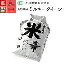 長野県産 ミルキークイーン JAS有機米 令和2年産 送料無料無農薬 玄米 精米 米 25kg(5kg×5袋)