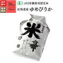 北海道産 ゆめぴりか JAS有機米 令和元年産 送料無料無農薬 玄米 精米 米 30kg(5kg×6袋) 1