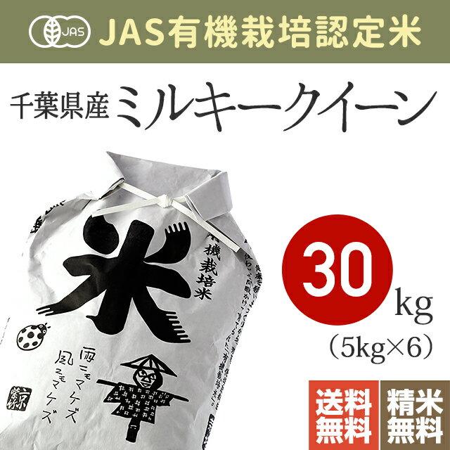 JAS有機米 オーガニック認証(玄米 無農薬)新米 29年産 千葉県産ミルキークイーン 有機玄米(米 30kg 送料無料)