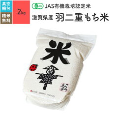 JAS有機米(オーガニック)27年産 滋賀県産羽二重もち米 [有機栽培 お米 2kg]有機栽培…