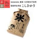 新米 会津産 コシヒカリ 特別栽培米 令和元年産 送料無料無農薬 玄米 精米 米 25kg(5kg×5袋)