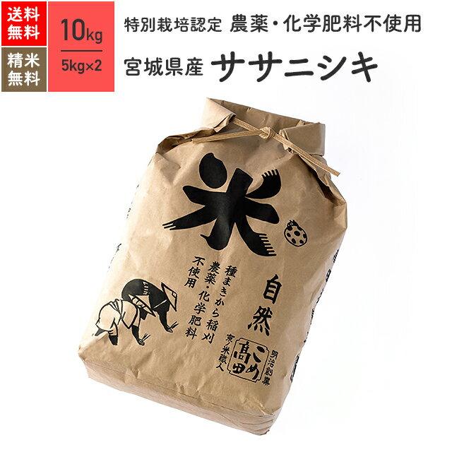 無農薬 玄米 米 10kgササニシキ 宮城県産 特別栽培米 30年産 送料無料