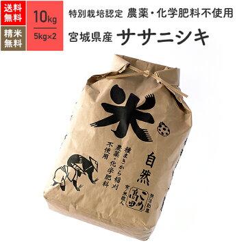 新米 無農薬 玄米 米 10kgササニシキ 宮城県産 特別栽培米 30年産 送料無料