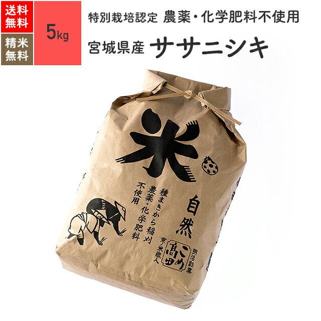 無農薬 玄米 米 5kgササニシキ 宮城県産 特別栽培米 30年産 送料無料