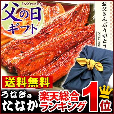父の日ギフト送料無料国産うなぎ蒲焼お祝いギフトプレゼント鰻ウナギ風呂敷包みFA1