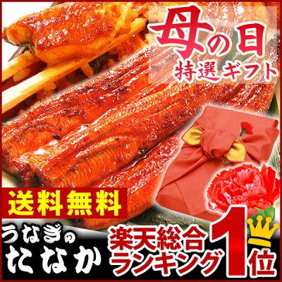 送料無料国産うなぎ蒲焼お祝いギフトプレゼント鰻ウナギ風呂敷包みFA1