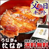 遅れてごめんね!父の日ギフト 送料無料 国産うなぎ蒲焼き 鰻のカット蒲焼2枚[pon-2] BOX■