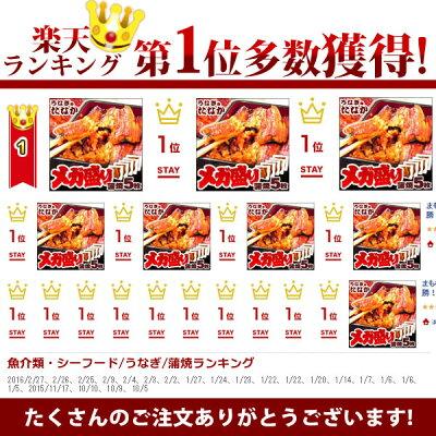 お祝い誕生日国産うなぎ蒲焼きギフト【megamoriPON-5GIFT静岡AA】2