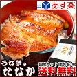 【敬老の日ギフト】送料無料 国産うなぎ蒲焼き 鰻のカット蒲焼2枚[pon-2] BOX■
