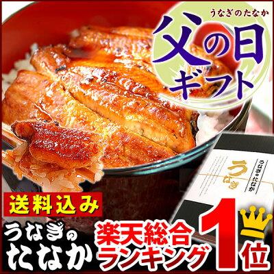 父の日ギフト送料無料お祝いギフト国産うなぎ蒲焼き鰻のカット蒲焼2枚[pon-2]BOX1