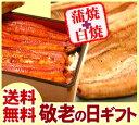 遅れてごめんね!敬老の日特集2010ギフトプレゼント♪送料無料☆鰻を焼いてすぐ真空パック 新鮮...