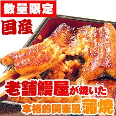 小さいけれど食べごろの鰻です。送料無料★老舗『浜名湖 うなぎのたなか』の国内産ウナギ蒲焼き...