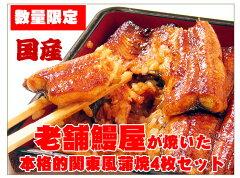 老舗国産うなぎの蒲焼き 小さいけれど食べごろの国内産ウナギ蒲焼きです。鰻専門店でうな丼用...