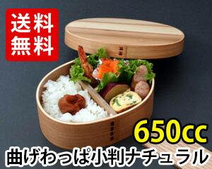 【送料無料】 人気の曲げわっぱのお弁当箱が仕切が2種類も付いてさらにお買い得!!曲げわっぱ...