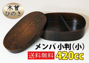 【送料無料】木曽漆器のヒノキのまげわっぱ。仕切り付き(曲げわっぱ、お弁当箱、日本製)【送...