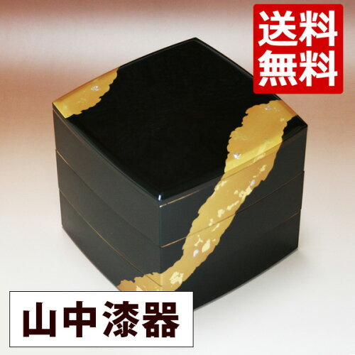 山中漆器 6.5寸 胴張三段重 溜塗 金雲 001-1433(漆器の重箱、日本製、国産の重...
