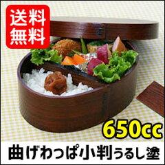 【送料無料】お弁当箱 曲げわっぱ 小判 うるし塗  曲げわっぱ弁当箱(木製 お弁当箱 おしゃれ…