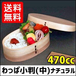 【送料無料】お弁当箱 曲げわっぱ 小判(中) ナチュラル 曲げわっぱ弁当箱(木製 お弁当箱 お…