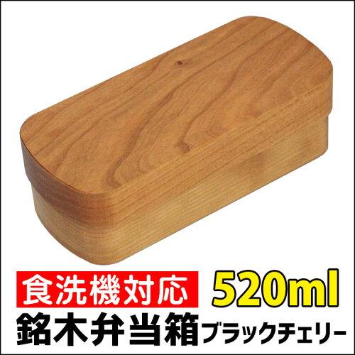 ブラックチェリー くりぬき弁当箱 ナノコート(食洗機対応) TypeS-4 日本製(木製 ...