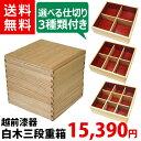 【送料無料】松屋漆器店 木製 重箱 3段 6寸 白木内朱 仕切り付3種類(越前漆器)(日本製、…