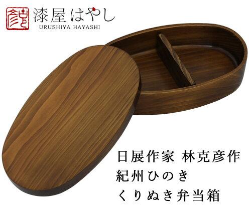 日展作家 林克彦作 木製くりぬき小判弁当箱(大) 木立の茶 うるし塗 001-3589 ...