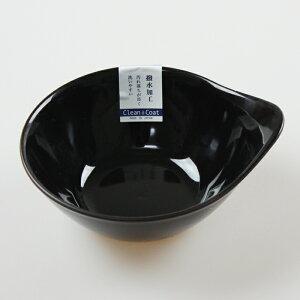持ちやすい深鉢(S)黒溜 クリーンコート 食洗機・電子レンジ対応(食器洗浄機対応 食洗機対応 レンジ対応 お皿 取り皿 はっ水 撥水加工)43439-0 (宮本産業)