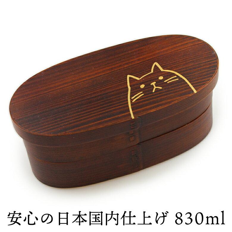 弁当箱・水筒, 弁当箱  830ml