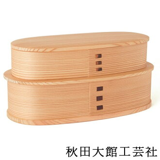 彎曲彎曲兩級日本雪松飯盒 (國內木制便當盒時尚午餐盒便當盒豪華便當盒婦女男士便當盒兒童便當盒競技便當) 日本製造的 wappa 秋田 Odate Kogeisha 塔橢圓插入的便當盒