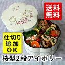 【送料無料】重箱 二段オードブル 仕切り・タッパー付 桜型 アイボリーさくら お…