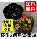 【送料無料】重箱 二段オードブル 仕切り・タッパー付 桜型 黒塗 さくら  お重…
