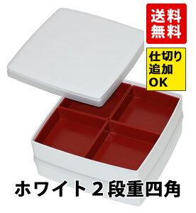 オードブル タッパー ホワイト おしゃれ ボックス
