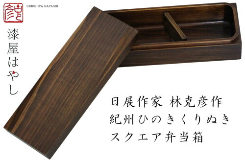 日展作家 林克彦作 木製くりぬき スクエア弁当箱 木立の茶 うるし塗 001-3196 ...