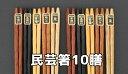 【送料無料】木製 民芸彫 5色箸&木製 六角箸 5色箸の高級箸12膳福袋 001-2750n8(箸セット、ポッキリ)【楽ギフ_包装】【RCP】