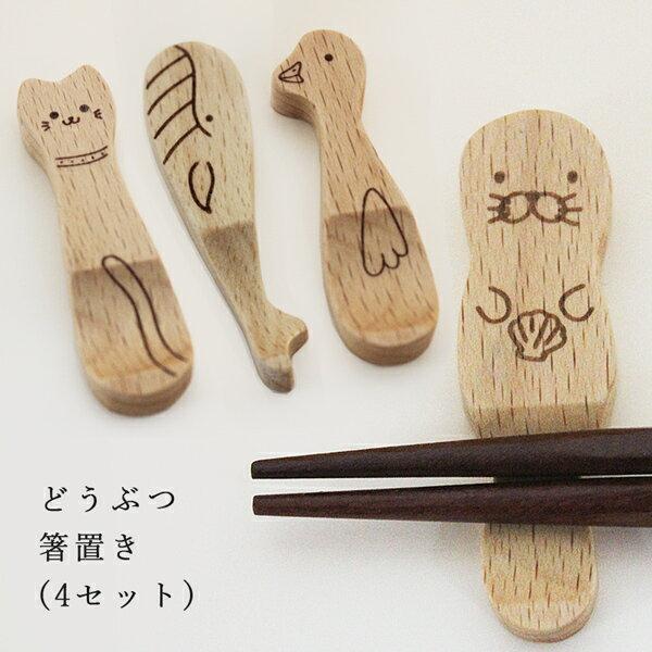 木製 かわいい動物 箸置き 4点セット