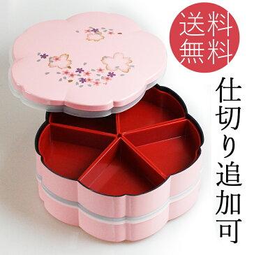 【送料無料】重箱 二段オードブル 仕切り・シール中蓋付き 桜型 ピンク さくら お重箱 2段(紀州漆器の重箱、日本製、国産の重箱、おしゃれ(モダン)な重箱、運動会に重箱、迎春(お正月)に重箱、お花見、行楽に重箱、ランチボックス、弁当箱、塗の重箱) 5002014